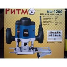 Фрезер Ритм МФ-1200